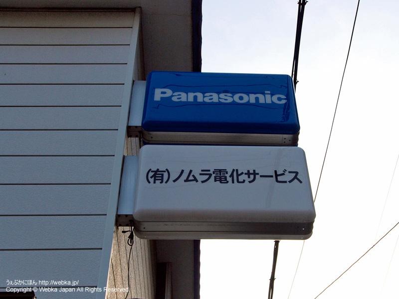 ノムラ電化サービスの画像2