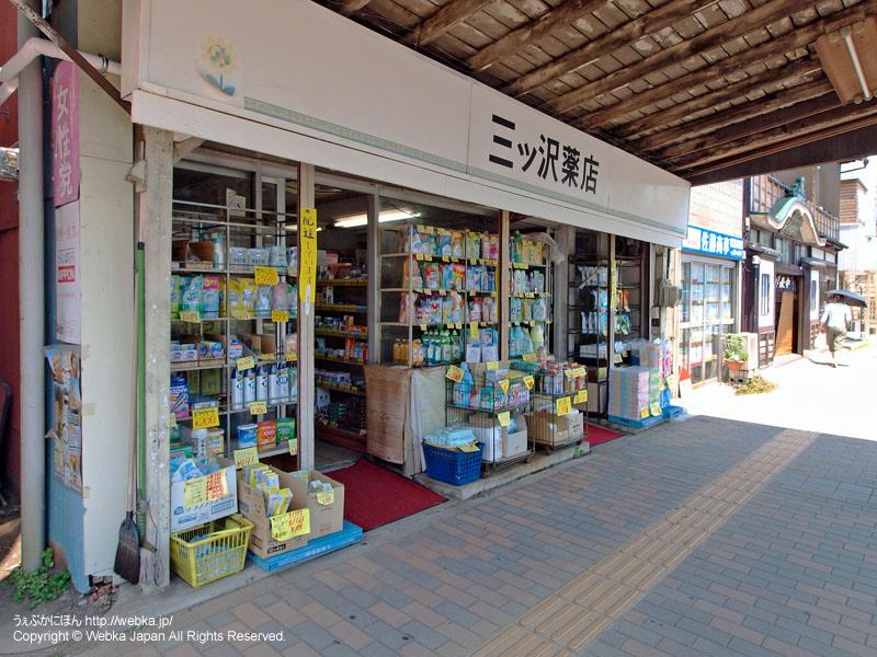 三ツ沢薬店の画像5