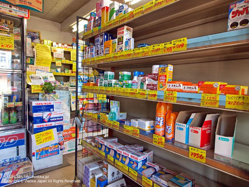 三ツ沢薬店の画像2