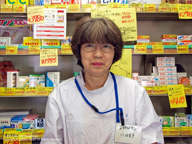 三ツ沢薬店の画像3