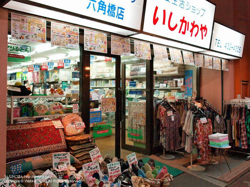 東京西川チェーン寝具専門店いしかわやの画像2