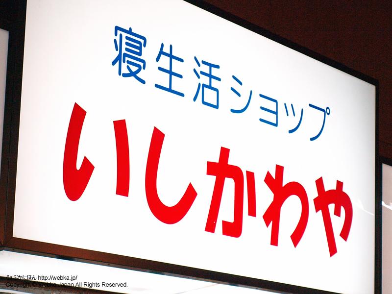 東京西川チェーン寝具専門店いしかわや