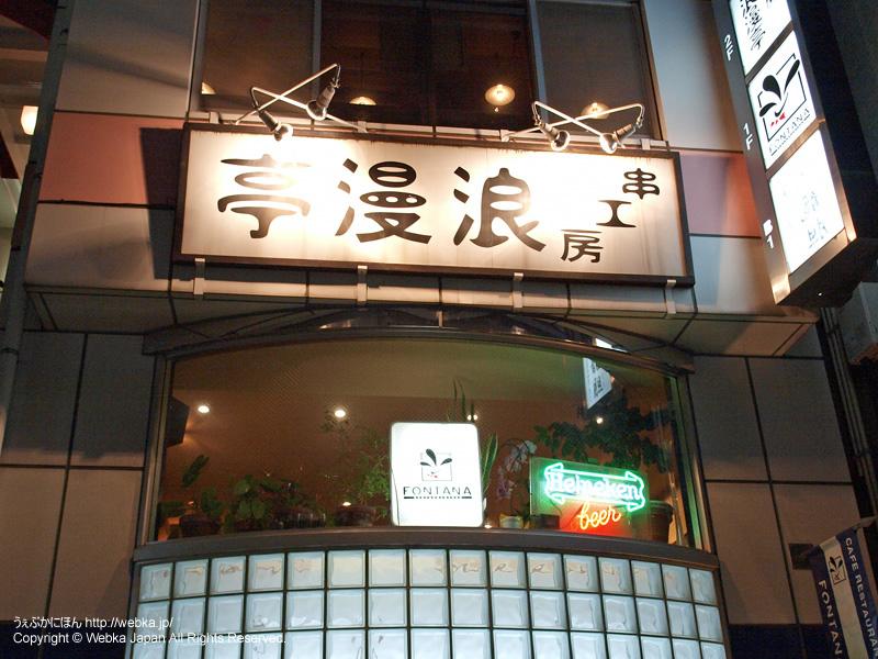 浪漫亭 東白楽店の画像2