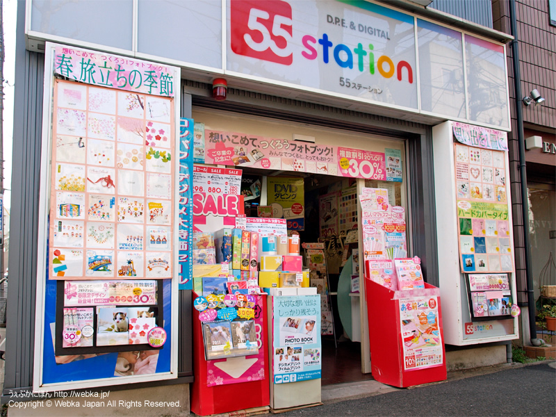 55ステーション洗足店