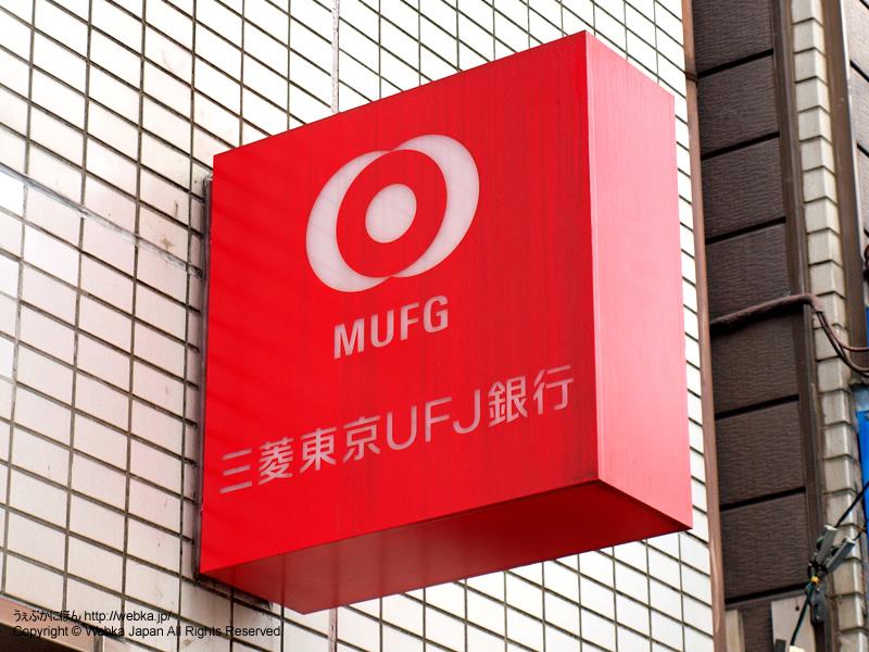 三菱東京UFJ銀行ATM洗足駅前