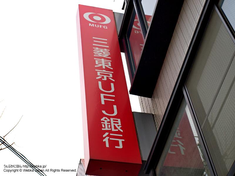 三菱東京UFJ銀行ATM洗足駅前の画像2