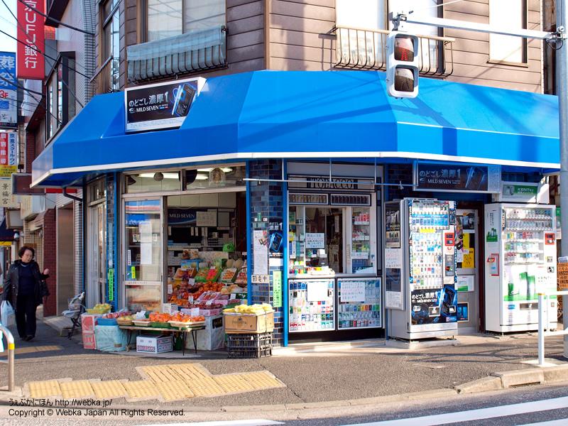 菊屋果物たばこ店の画像5