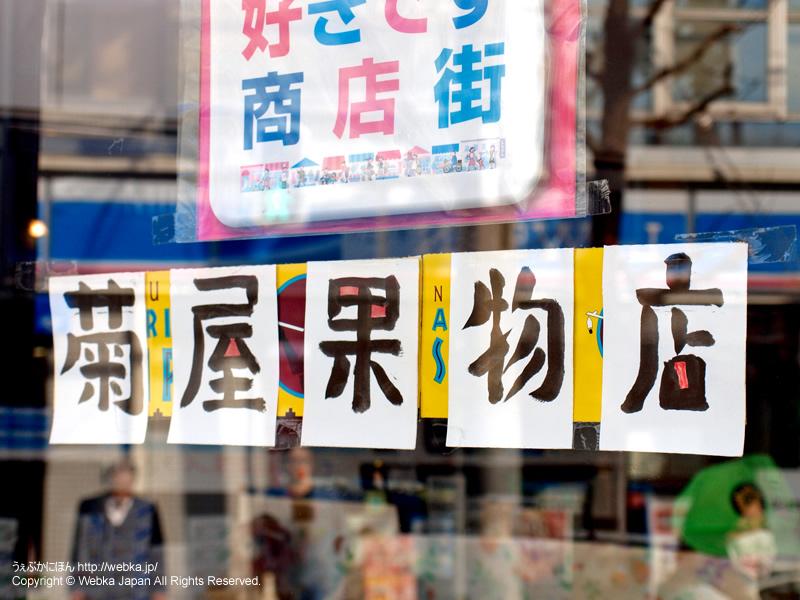 菊屋果物たばこ店