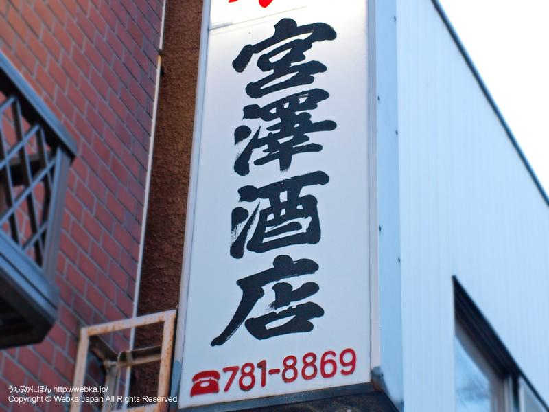 宮澤酒店の画像1