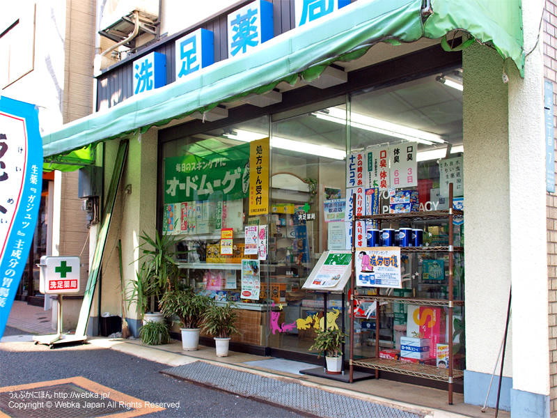 洗足薬局の画像3