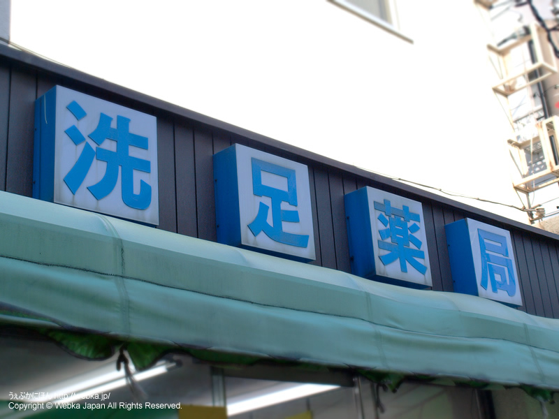 洗足薬局の画像1
