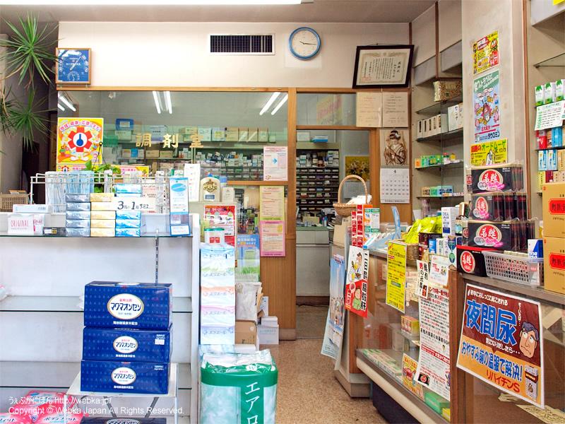 洗足薬局の画像4