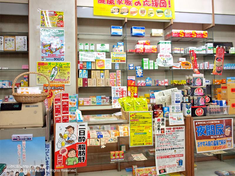 洗足薬局の画像2