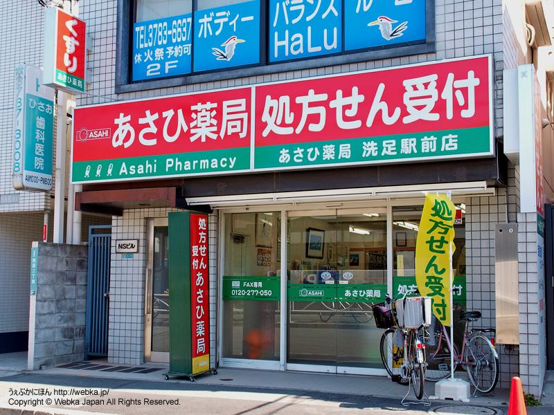 あさひ薬局 洗足駅前店の画像3