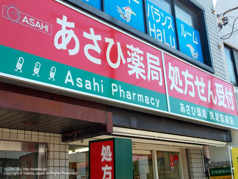 あさひ薬局 洗足駅前店の画像1