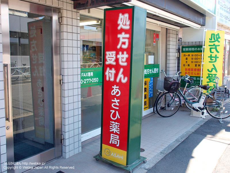 あさひ薬局 洗足駅前店の画像2