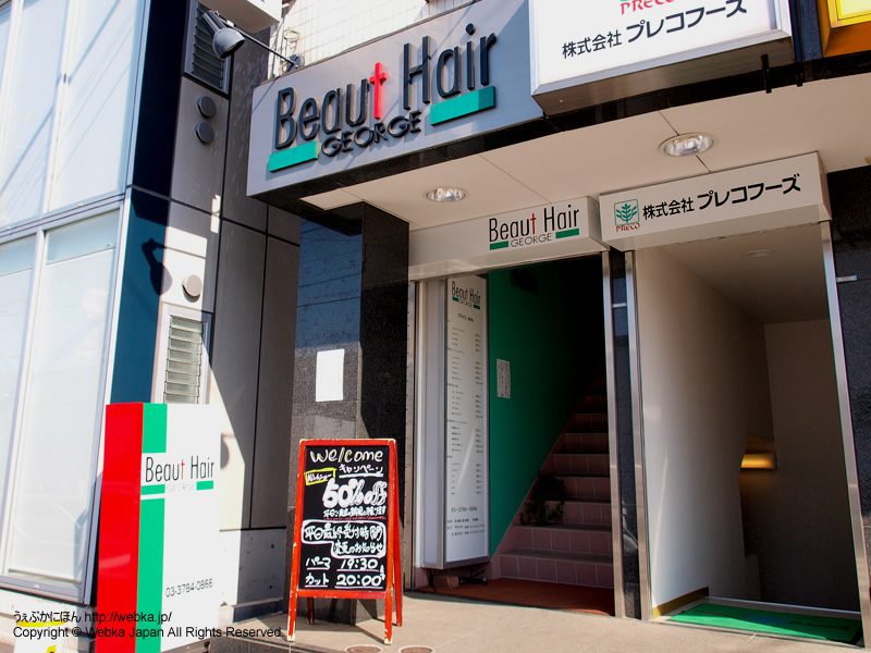 BeautHair GEORGEの画像2
