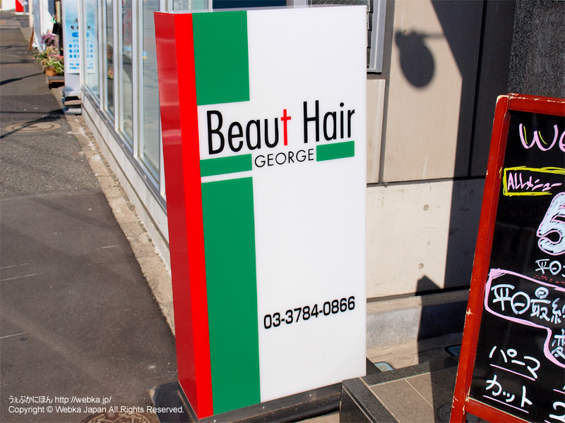 BeautHair GEORGEの画像1