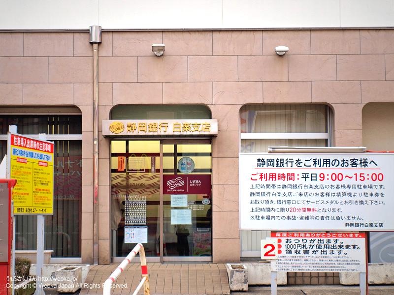 静岡銀行 白楽支店の画像2