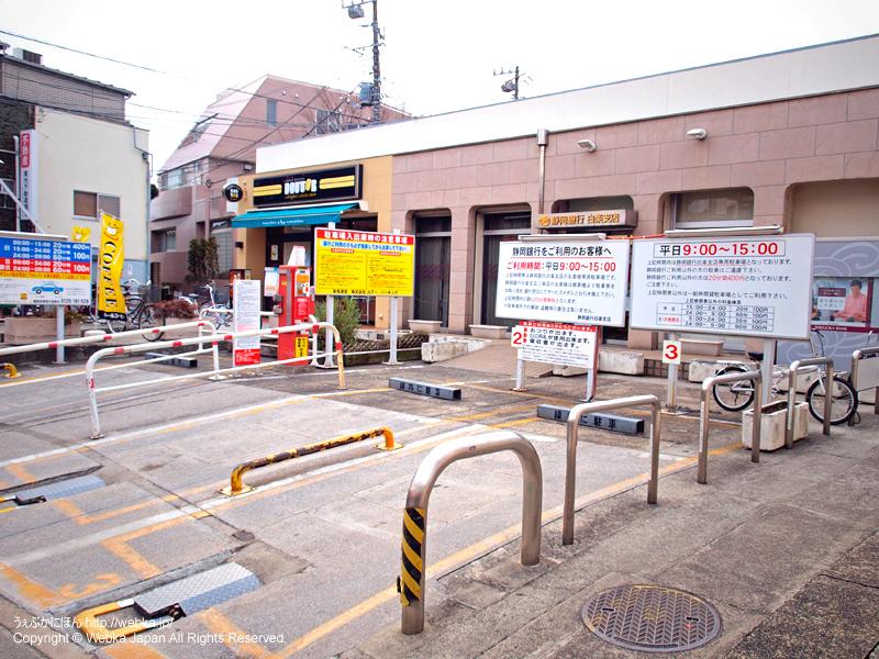 静岡銀行 白楽支店の画像5