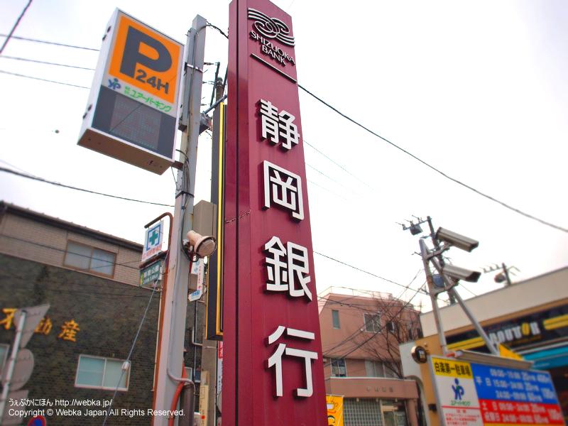 静岡銀行 白楽支店の画像4