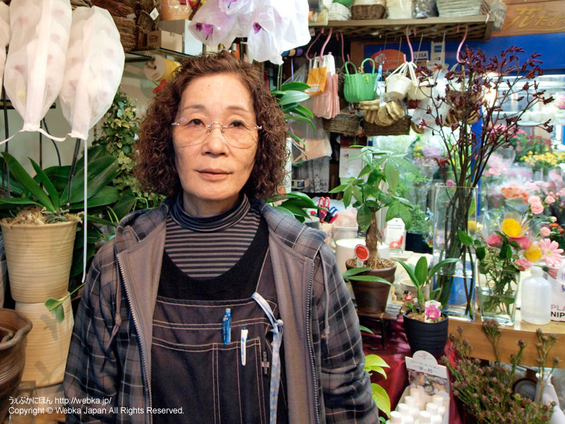 Florist Hanadayori