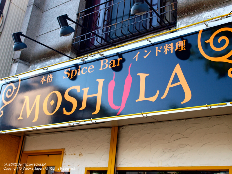 Spice Bar MOSHULA