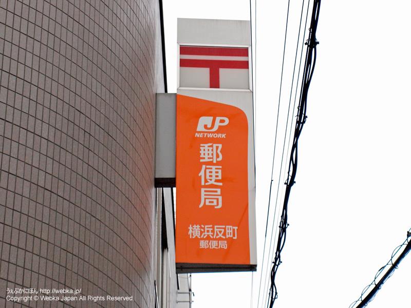 横浜反町郵便局の画像2