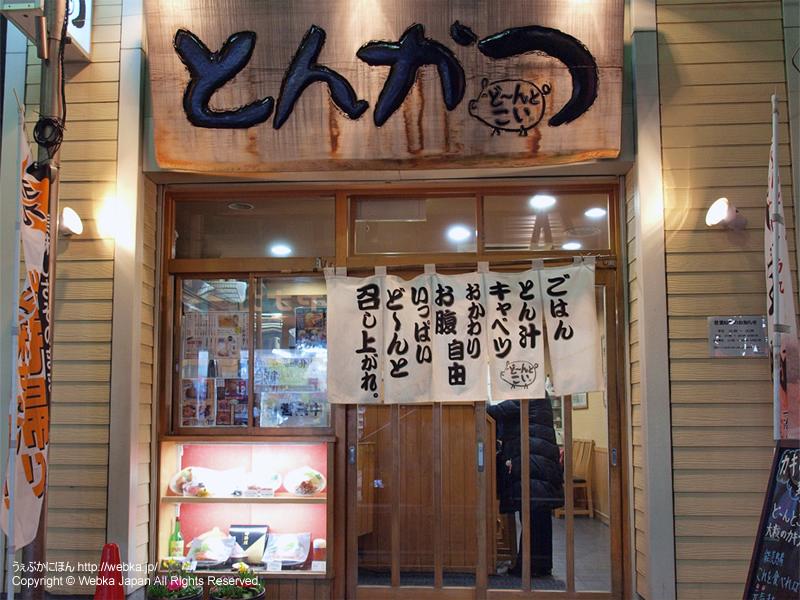 とんかつ どーんとこい 六角橋店の画像3