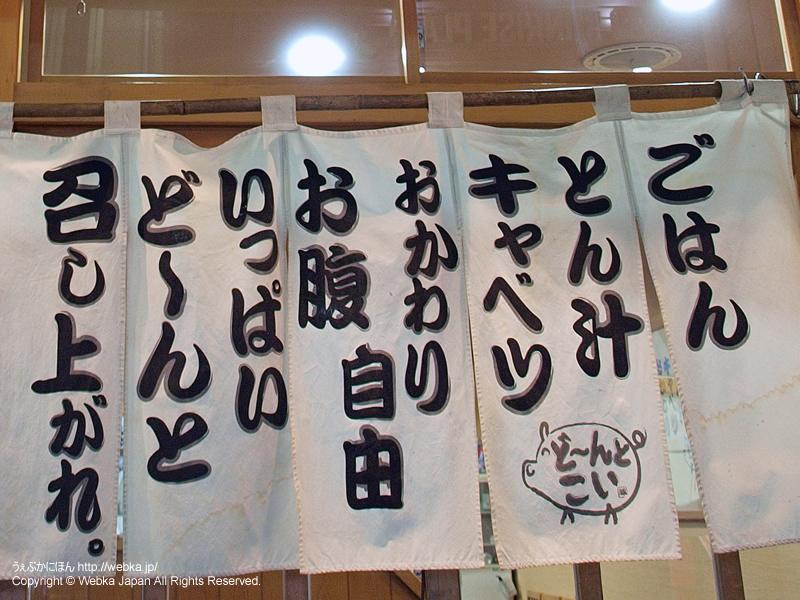 とんかつ どーんとこい 六角橋店の画像2