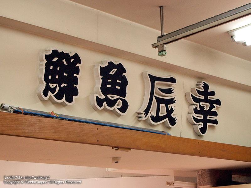 鮮魚 辰幸