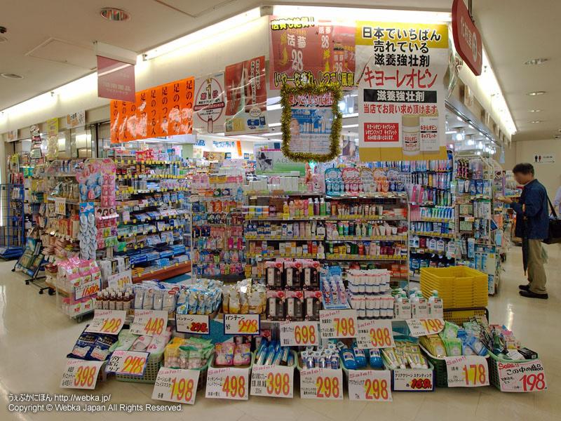 湘南薬品ラピスドラッグの画像4