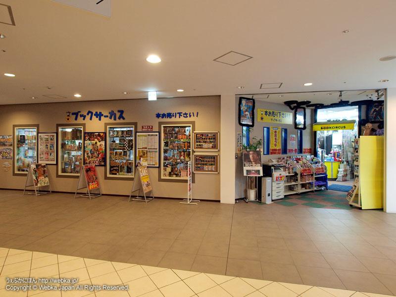 ブックサーカス トツカーナ店の画像3