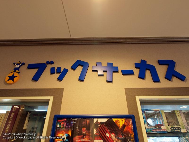 ブックサーカス トツカーナ店
