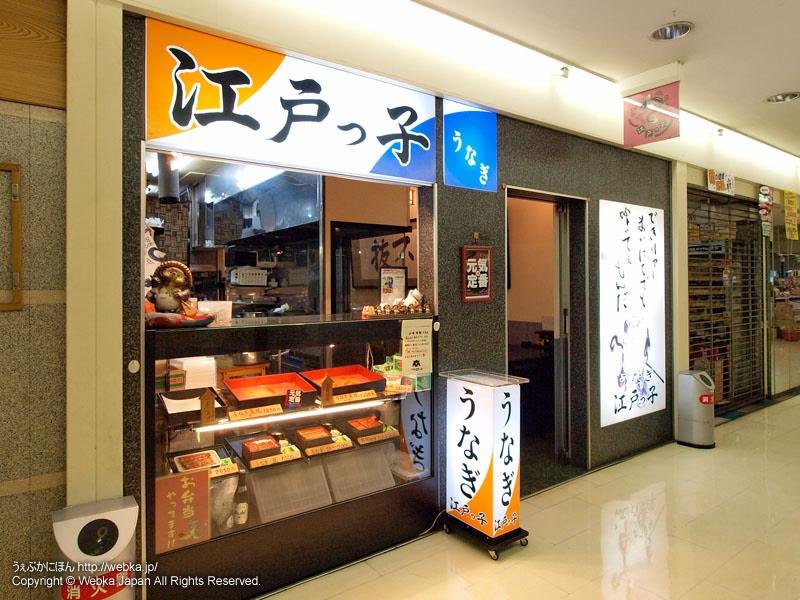 江戸っ子 東口モディ店の画像3