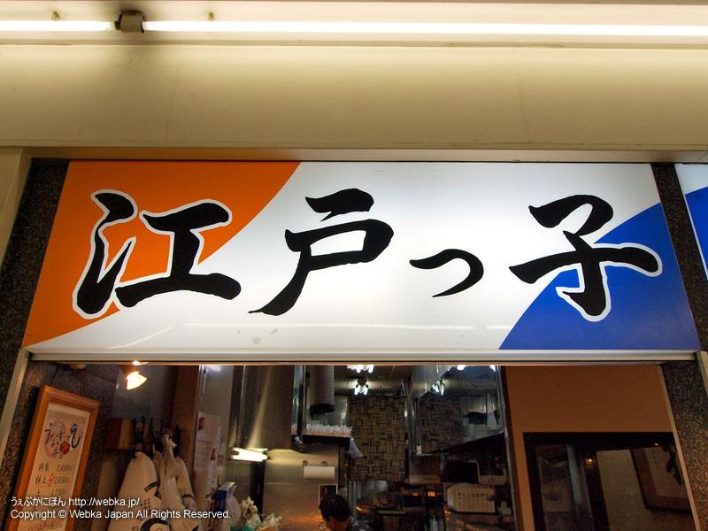 江戸っ子 東口モディ店