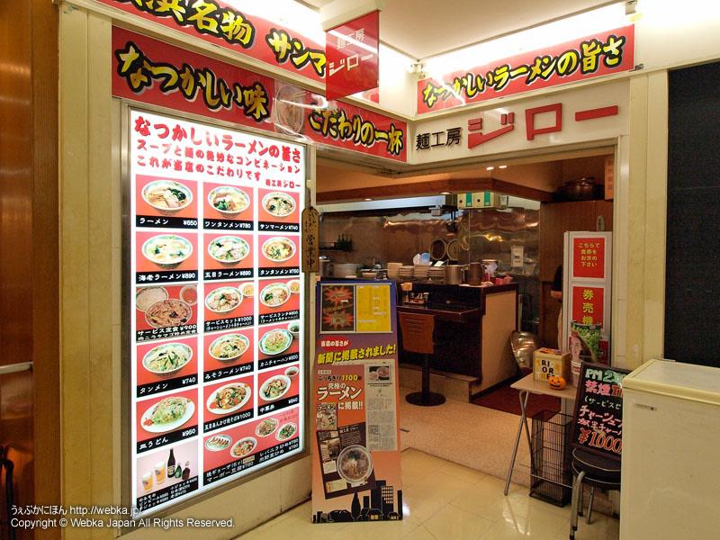 麺工房ジローの画像5