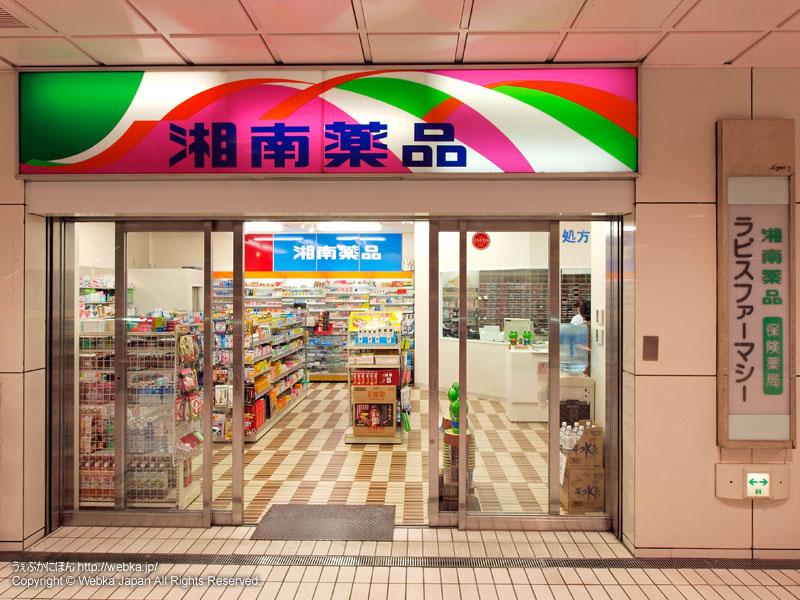 湘南薬局ラピスファーマシーの画像5