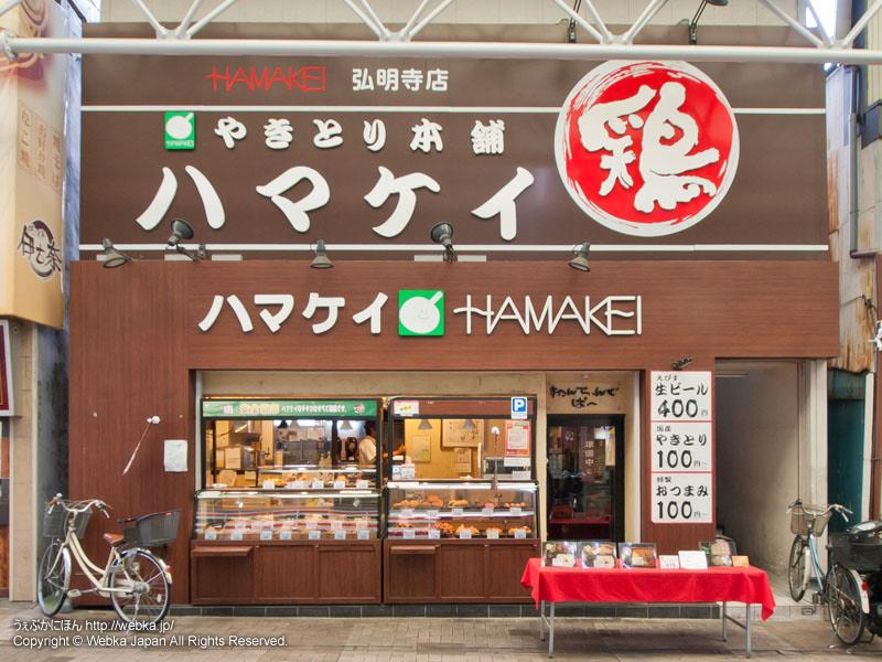 ハマケイ 弘明寺店の画像5