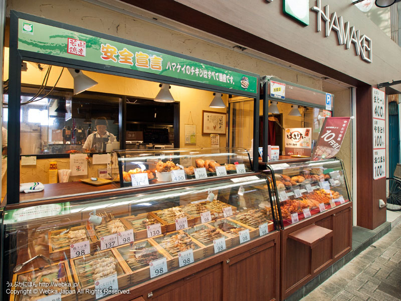 ハマケイ 弘明寺店の画像6