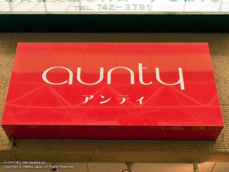 aunty 弘明寺店