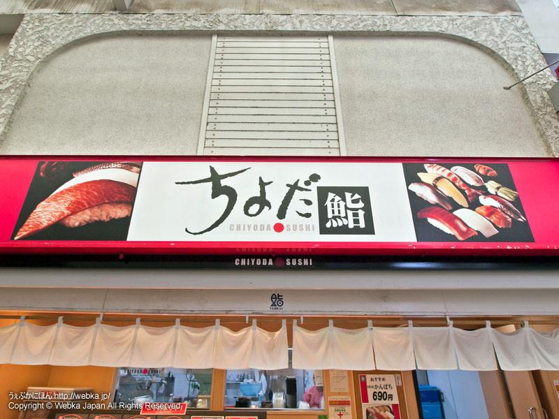 ちよだ鮨 弘明寺店