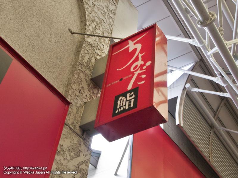 ちよだ鮨 弘明寺店の画像2