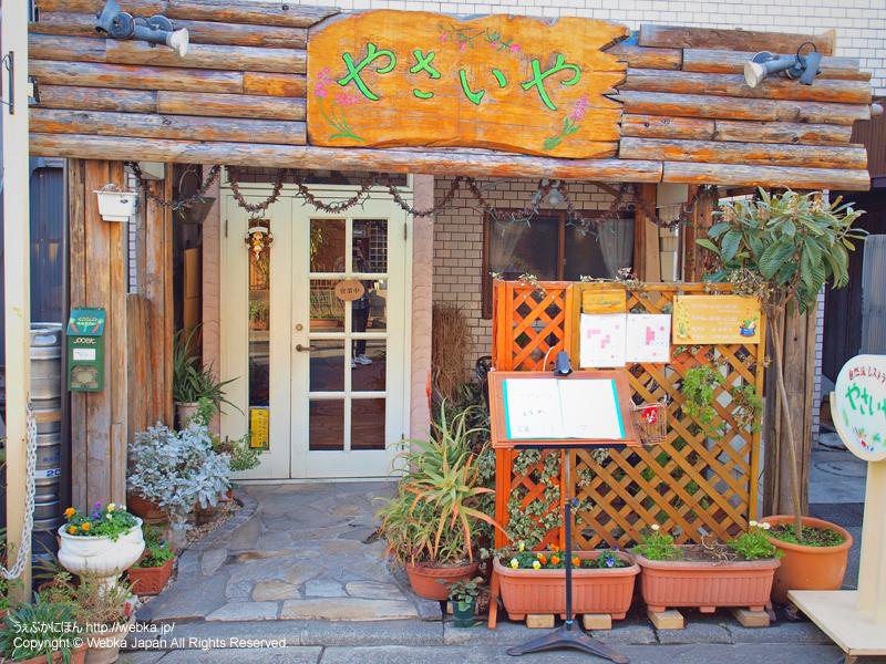 NaturalRestaurant Yasaiya
