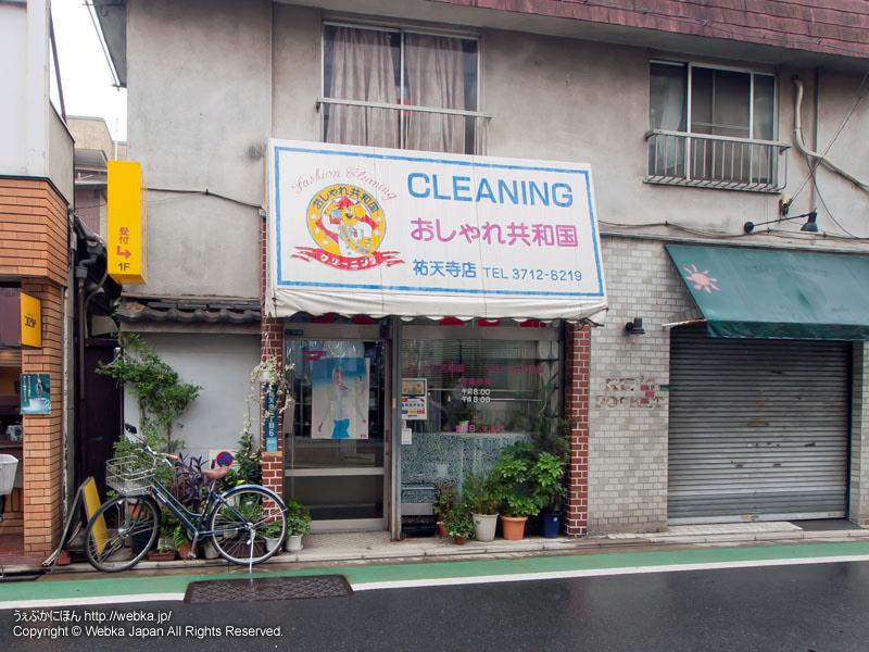 おしゃれ共和国 祐天寺店の画像5