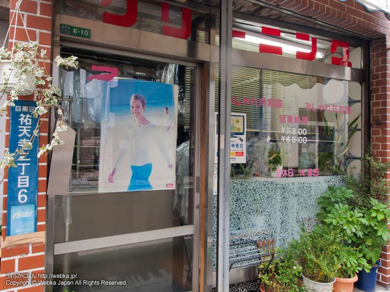 おしゃれ共和国 祐天寺店の画像4