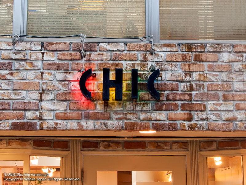 CHIC HAIRの画像1