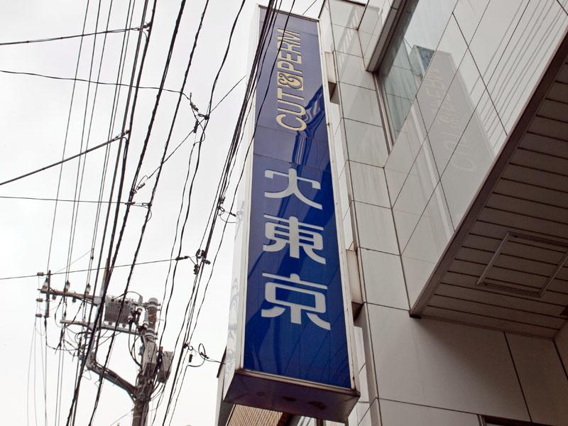 Men's 大東京の画像1