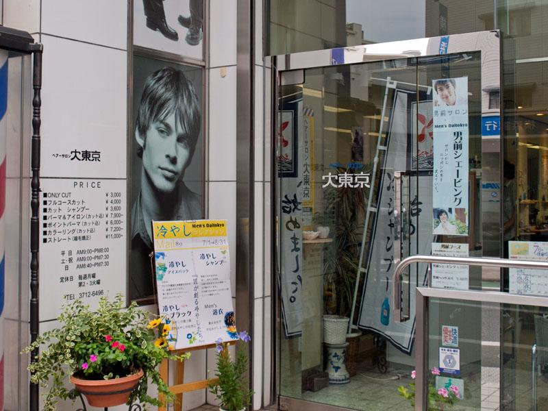 Men's 大東京の画像2