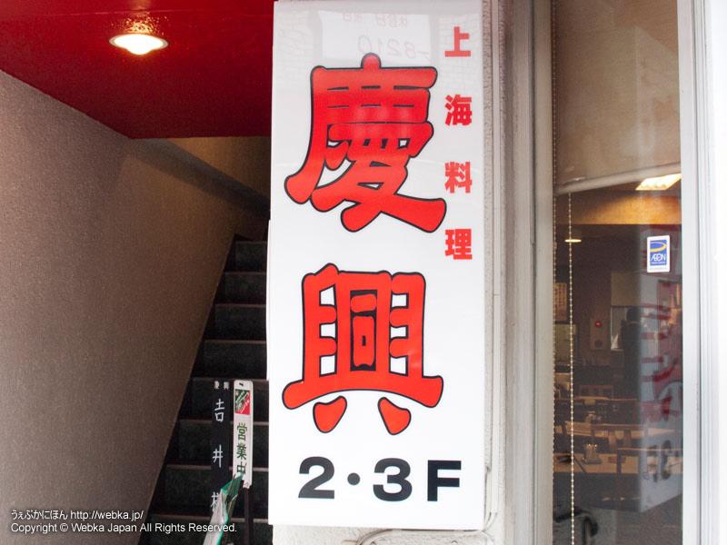 上海会席 慶興の画像1